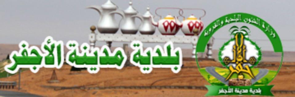 موقع بلدية الاجفر