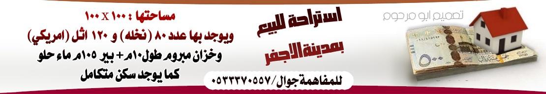 استراحةللبيع بمدينة الاجفر