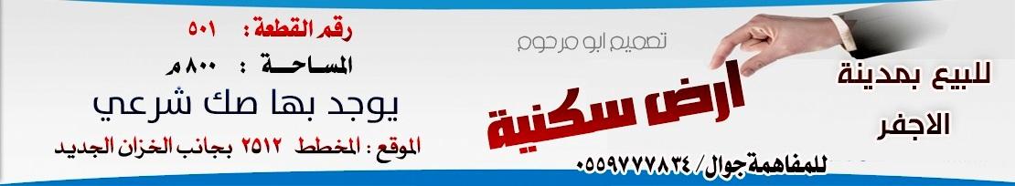للبيع بمدينة الاجفر