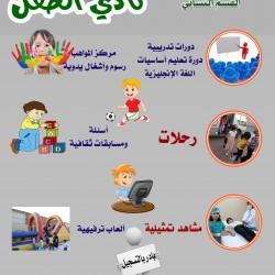 لجنة التنميه الاجتماعية الاهلية  بالاجفر تعلن عن اقامة نادي الطفل الصيفي
