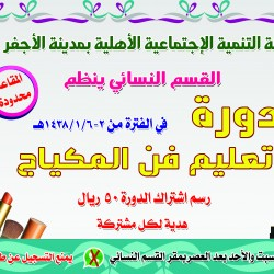 لجنة التنمية الإجتماعية الأهلية بمدينة الأجفر – القسم النسائي – يعلن عن تنظيم دورة في ( فن المكياج )