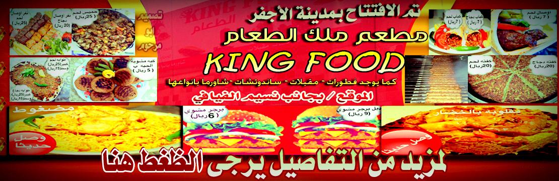مطعم ملك الطعام بالاجفر