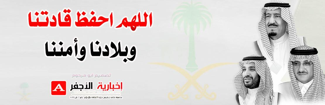 اللهم احفظ قادتنا وبلادنا وامننا .. يارب ياكريم