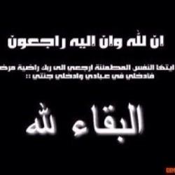 انتقل الى رحمة الله : كايد سعد المهدي وصلى عليه بعد صلاة العصر اليوم  الأربعاء بجامع برزان بحائل