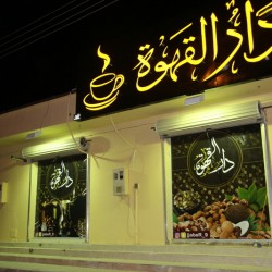 بالصور … تغطية (موسعة) لافتتاح محل دار القهوة بمدينة الاجفر