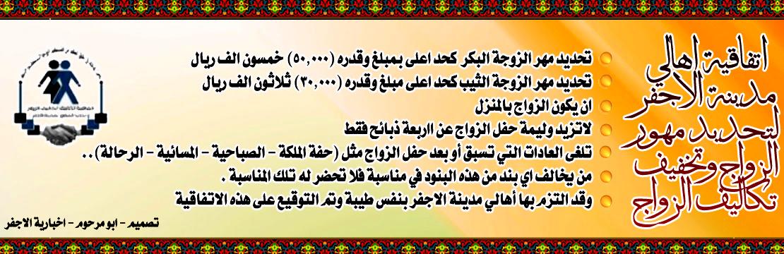 اتفاقية زواج اهالي مدينة الاجفر