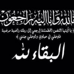انتقلت الى رحمة الله  ( حصه الطلب ) وصلى عليها بعد صلاة العصر اليوم الثلاثاء بجامع الشيخ نداء بن نهير بالأجفر