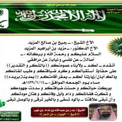 الشيخ بدر بن نهير يقدم شكره للشيخ رميح المزيد على حفاوة الاستقبال اثناء زيارته لهم