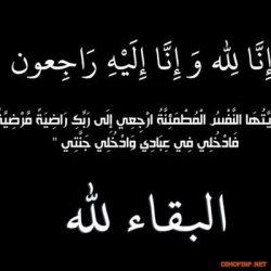 انتقل الى رحمة الله فواز الحويفظ وصلى عليه ظهر الْيَوم الاثنين بجامع الشيخ نداء بن نهير بالأجفر