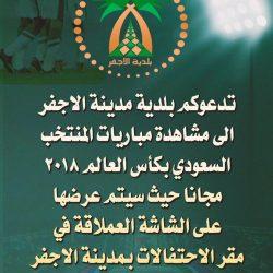 بلدية الأجفر تنقل مباريات المنتخب السعودي بكاس العالم بروسيا على الشاشه العملاقه بمقر الاحتفالات
