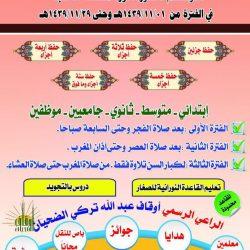بالصور انطلاق الدورة المكثفة السابعه لحفظ القران بجامع الشيخ نداء بن نهير