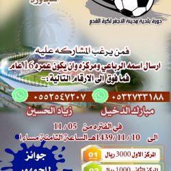 بلدية الأجفر تقيم دورة كرة قدم خلال الشهر الجاري