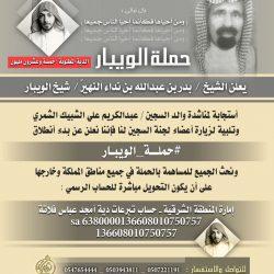 الشيخ بدر بن نهير يعلن عن بدء حملة الويبار  للسجين عبدالكريم الشمري