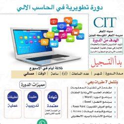 """معهد تعليم الخليج العالي للتدريب يقيم دورة تطويرية في الحاسب الآلي بمتوسطة البنين بالأجفر """" التفاصيل بالداخل """""""