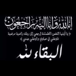 انتقل الى رحمة الله ( ضيغم متعب المشهور العلي) والصلاة عليه بعد صلاة الظهر اليوم الخميس  بجامع الشيخ نداء بن نهير بالأجفر