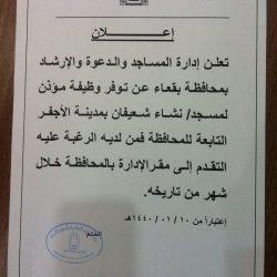 إدارة المساجد ببقعاء تعلن عن وظيفة مؤذن بمسجد نشاء الشعيفان بالأجفر