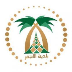 بلدية الاجفر تطلق مسابقة رمضانية وتدعو الجميع للمشاركة باحتفالات عيد الفطر المبارك .