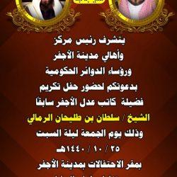 """"""" دعوة عامة """" لتكريم كاتب عدل الأجفر الشيخ سلطان الرمالي"""
