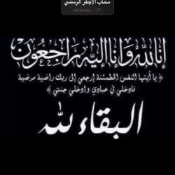 انتقل الى رحمة الله(فهد عياد مزيد الصبيح) والصلاة عليه بعد صلاة العصر  اليوم الاربعاء بجامع الامام محمد بن عبدالوهاب ببريدة