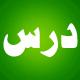 درس كل مغرب سبت للشيخ احمد الفهيد بمسجد الامير عبدالعزيز بن فهد