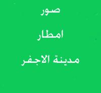 بالصور امطار وجريان شعيب الاجفر في مساء الخميس 1/5/1431هـ