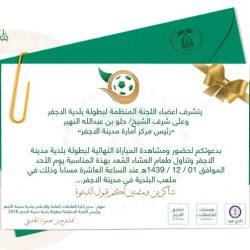 اللجنة المنظمة لبطولة بلدية الأجفر لكرة القدم تدعوكم لحضور النهائي مساء الاحد القادم