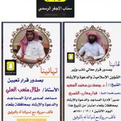 المحارب مديراً والمتعب نائباً لإدارة المساجد والدعوة والإرشاد بمحافظة بقعاء
