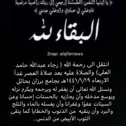 انتقل الى رحمة الله ( رجاء عبدالله حامد العلي) والصلاة عليه بعد صلاة العصر غداً الاربعاء ١٤٤١/١/١٩هـ بجامع برزان بحائل