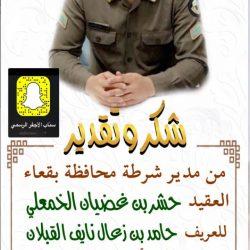 العقيد حشر الخمعلي يشكر العريف حامد الزعال على جهده بعمله