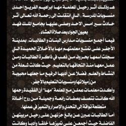 الحزن يخيم على معلمات وطالبات ابتدائية التحفيظ للبنات بالأجفر بعد وفاة المعلمة مها الفريح