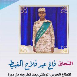 رتبة عريف لـ فالح العيد بعد التحاقه بالحرس الوطني