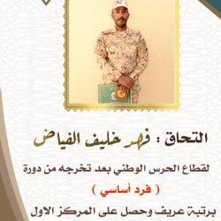 رتبة عريف لـ فهد الخليف بعد التحاقه بالحرس الوطني