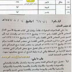 صدور قرار بنقل محكمة الأجفر من محكمة محافظة الشنان إلى المحكمة العامة بمحافظة بقعاء وذلك لحسب التبعية الإدارية