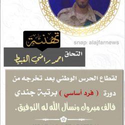 رتبة جندي لـ احمد الراضي بعد التحاقه بالحرس الوطني