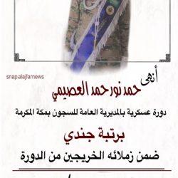 رتبة جندي لـ حمد نور العصيمي بعد التحاقه بالمديرية العامة للسجون