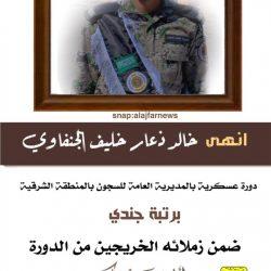 رتبة جندي لـ خالد الذعار  بعد التحاقه بالمديرية العامة للسجون