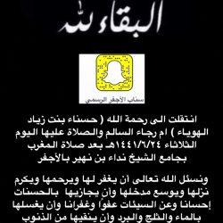 انتقلت الى رحمة الله ( حسناء بنت زياد الهوياء ) ام رجاء السالم  والصلاة عليها اليوم الثلاثاء بعد صلاة المغرب بجامع الشيخ نداء بن نهير