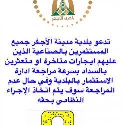 بلدية الأجفر تدعو المستثمرين المتأخرين بالسداد مراجعة الاستثمار