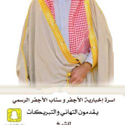 إخبارية الأجفر وسناب الأجفر الرسمي يقدمون التهاني والتبريكات للشيخ بندر بن نهير