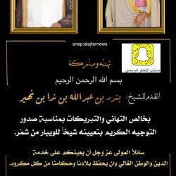 العميد الركن فهد بن نهير يقدم التهاني والتبريكات للشيخ بندر بن نهير