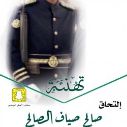رتبة جندي لـ صالح الصياف بعد التحاقه بالامن العام