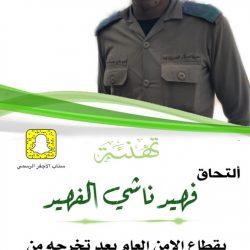 رتبة جندي لـ فهيد الناشي بعد التحاقه بالامن العام