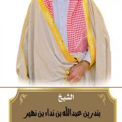 الشيخ بندر بن نهير شيخ الويبار يهنئ الملك وولي عهده بحلول شهر رمضان المبارك