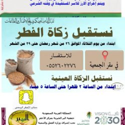 جمعية بر الأجفر تستقبل زكاة الفطر والتوكيل لها وتوزع مبالغ نقدية لمستفيديها