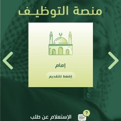 عبدالرحمن الغالي الى المرتبة الرابعة بالمديرية العامة للمياه بمنطقة حائل