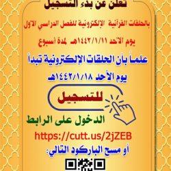 جمعية تحفيظ القران بالأجفر تعلن بدء التسجيل  بالحلقات القرآنية الإلكترونية