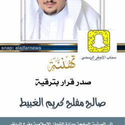 صالح المفلح الى المرتبة السابعة بوزارة الشوؤن الاسلامية بفرع الرياض