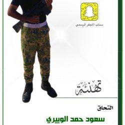رتبة جندي لـ سعود الحمد بعد التحاقه بالامن العام