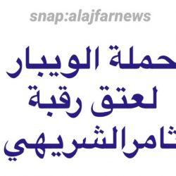 شيخ الويبار يعلن انطلاق حملة الويبار لعتق رقبة ثامر الشريهي ويفتتح الحملة بالتبرع بـ ١٠٠٠٠ الاف ريال