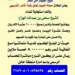 انتقلت إلى رحمة الله عمشاء خليف بادي الحسيني وصلى عليها بمقبرة الأجفر القديمة بعد صلاة مغرب اليوم السبت
